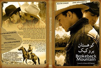 Brokeback Mountain dvd cover،کاور فیلمBrokeback Mountain