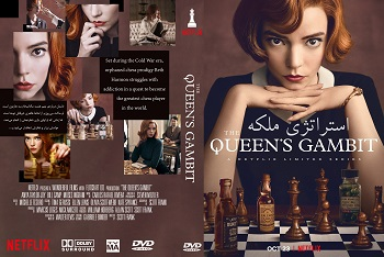 The Queen's Gambit dvd cover